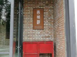 Xiahe Xicheng Inn