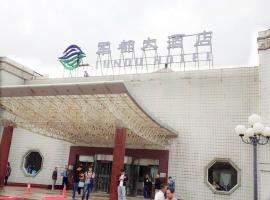 Jundu Hotel, Xicuicun (Shisanling yakınında)