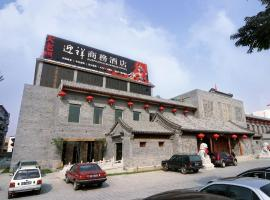 Auspicious Business Hotel, Changping (Dingling yakınında)