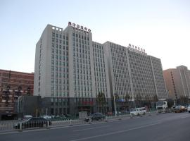Aoyu Conference Center