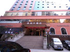 Chongqing Yongchuan Hotel, Yongchuan