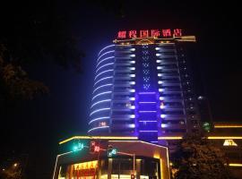 Yaocheng International Hotel, Wanshengchang (Qijiang yakınında)