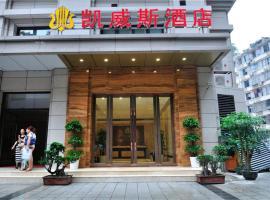 Chongqing Kewis Hotel, Wanxian