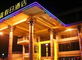 Chongqing Huixin Holiday Hotel, Wanshengchang (Dapuzi yakınında)