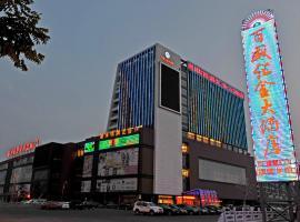 Baisheng Huijin Hotel, Hangzhou (Qiaosi yakınında)