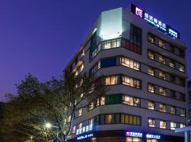 Shenzhen Ainuobo Hotel, Shenzhen (Shekou yakınında)