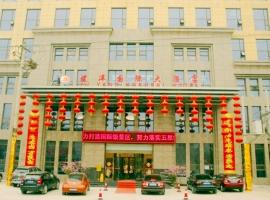 Xi'an Yuyang International Hotel, Lintong (Lantian yakınında)