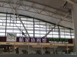 Hangxing Leisure Hotel Xianyang International Airport, Beidu (Xianyang yakınında)