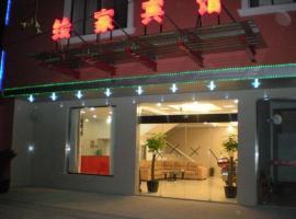 浦東 匯家 ビジネス ホテル