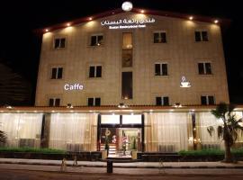 Bustan Masterpieces Hotel, Arar