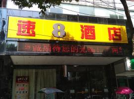 Super 8 Ezhou Nanpu Road, Ezhou (Quelingzui yakınında)