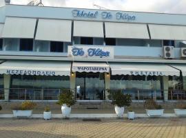Hotel Kyma, Livanátai (рядом с городом Скала)