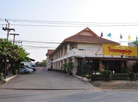 Poon Suk Hotel Kabin Buri, Kabin Buri