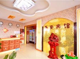 Ping An Inn Tai Ping International Airport, Harbin (Taipingzhuang yakınında)