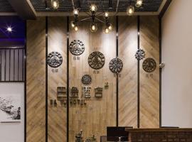 Ba Tu Hotel (Jiangbei Airport Branch), Chongqing (Yubei yakınında)