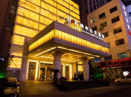 ザ センター ホテル 威海