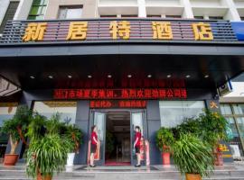 Weihai Xin Ju Te Hotel, Weihai (Haobo yakınında)