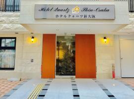 石英新大阪酒店