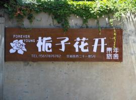 Gardenia Blossom Youth Hotel, Dengfeng (Ruzhou yakınında)