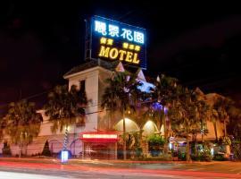 Li Jing Huayuan Motel