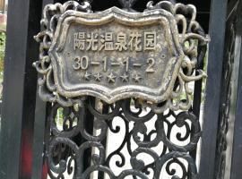 Countryside Mediterranean House, Shenyang (Xinchengzi yakınında)