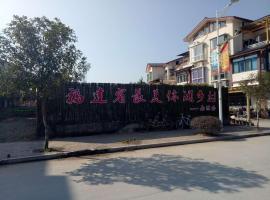 Wuyishan Yonghua Yaju Homestay, Wuyishan (Xingtian yakınında)