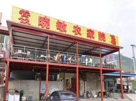 Shidu Xiaomin Guesthouse, Fangshan (Shidu yakınında)