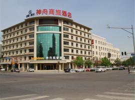 Shen Zhou Business Hotel Changping Branch