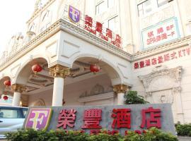 Zhuhai Rongfeng Hotel (Former Zhuhai Chang'An Four Seasons Hotel)