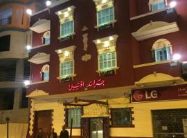 Grand Hotel Ismailia, Исмаилия