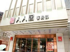 Ren Ren Ju Hotel Xi'an