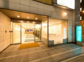 東京大手町芬迪別墅酒店