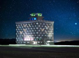 ホテル リオ (大人専用)