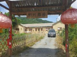 长白山乡村驿站, Xinancha (Hongqi yakınında)