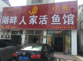 Huoanrenjia hotel, Huangshan Scenic Area (Miaoxia yakınında)