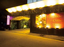 Hotel Hayan Akita (Adult Only)