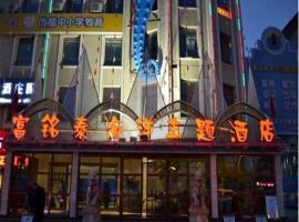 Hohhot Fumingtai Ocean Theme Hotel, Hohhot (Haoxinying yakınında)