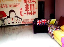 Youdianyuan Hostel Tianshui, Tianshui (Beidao yakınında)