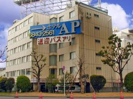 Hotel A.P, Toyonaka (Ikeda yakınında)