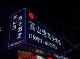 荔山灣商務酒店