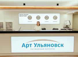 Art-Ulyanovsk Pravy Bereg, Ulyanovsk