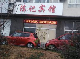 Mr. Chen's Home Apartment, Changzhou (Longhutang yakınında)