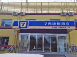 7Days Inn Beijing Capital International Airport T3, Shunyi (Lijiaqiao yakınında)