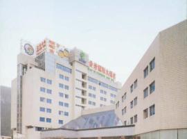 台州黄岩国际大酒店, Daidong (Huangyan yakınında)