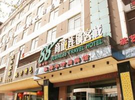 青海88商旅连锁(西宁鑫海丰时尚宾馆), Xining (Huangyuan yakınında)