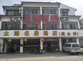 苏州西山(金庭)太湖名居精品民宿(原西山金庭乐城客栈), Zhenxiazhen (Yuanshancun yakınında)