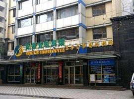 武汉阳新宜电宾馆, Wuhan (Hanyang yakınında)