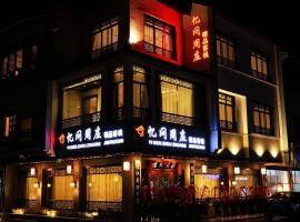 Yiwen Zhouzhuang Boutique Inn, Suzhou (Zhouzhuang yakınında)