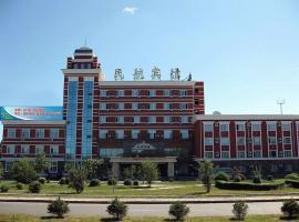 黑龙江民航宾馆, Taipingzhuang (Wujia yakınında)