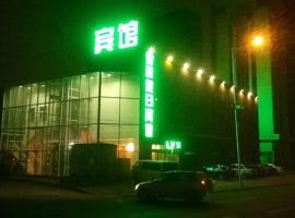 哈尔滨绿神假日宾馆, Harbin (Acheng yakınında)